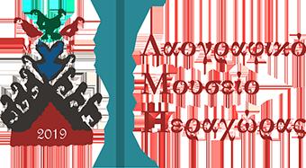 Λαογραφικό Μουσείο Περαχώρας
